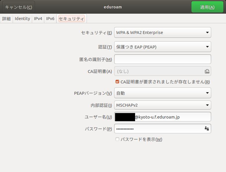 eduroam_Ubuntu1804LTS.png